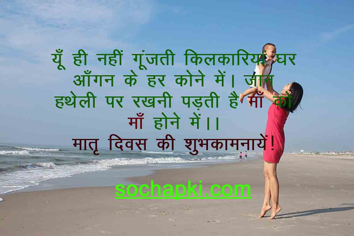 mothers day special hindi   mother's day in hindi poem