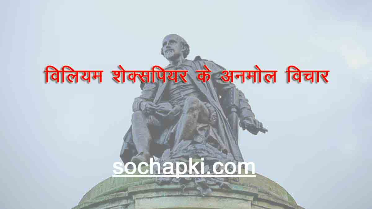 William shakespeare thought in hindi and english   Shakespeare thoughts on life   William shakespeare in hindi