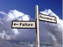 Tips of Success in Life in Hindi