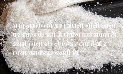 benefits of salt in hindi