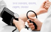 ayurvedic treatment for high blood pressure in hindi