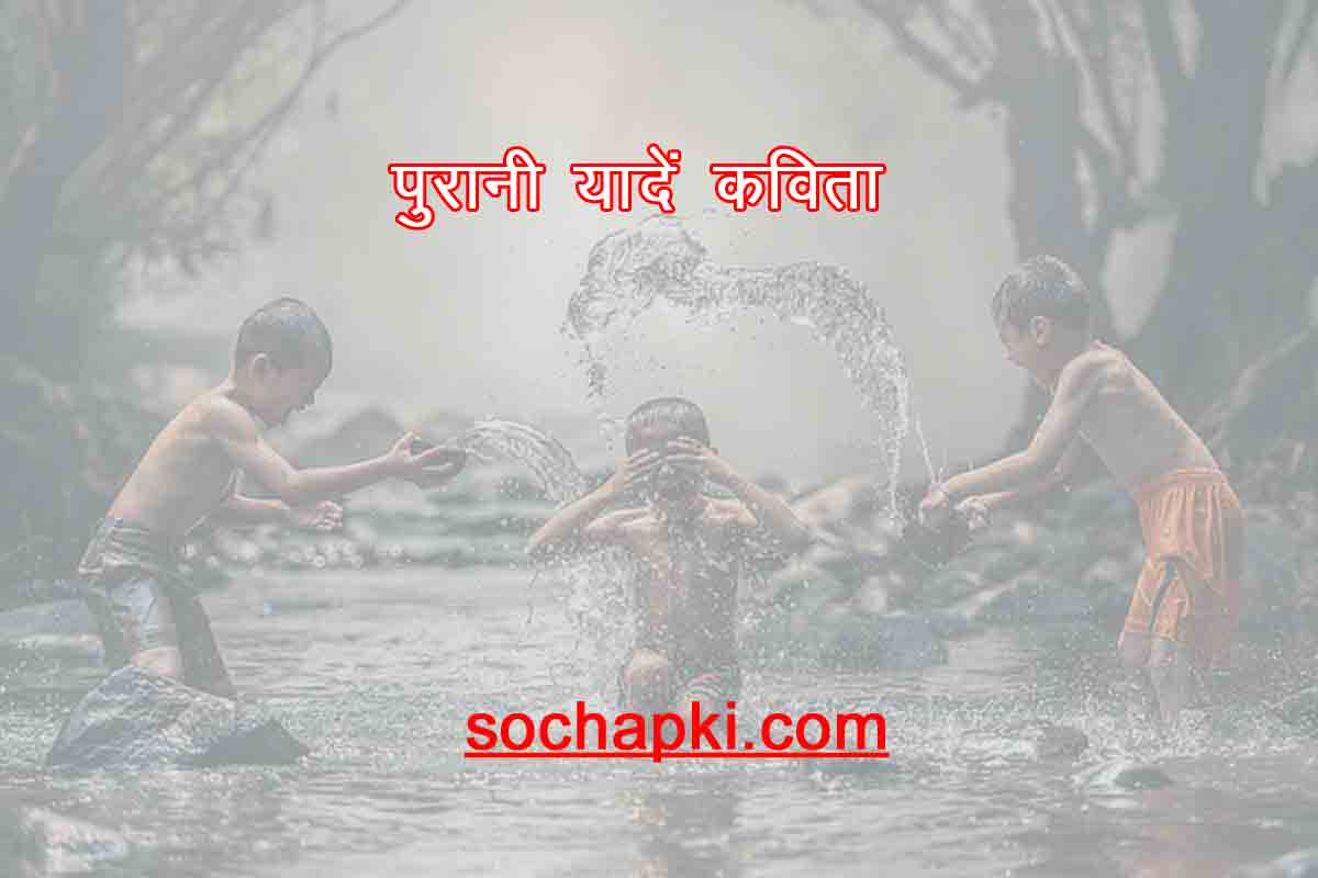 बचपन पर हिन्दी कविता | Hindi Poem on Childhood | Images for best poem on childhood in hindi