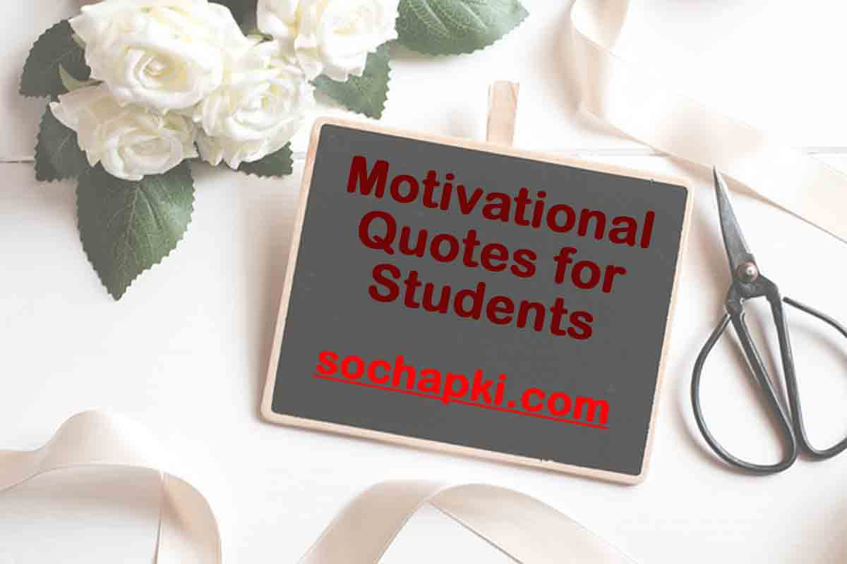motivational thoughts in Hindi for students with pictures