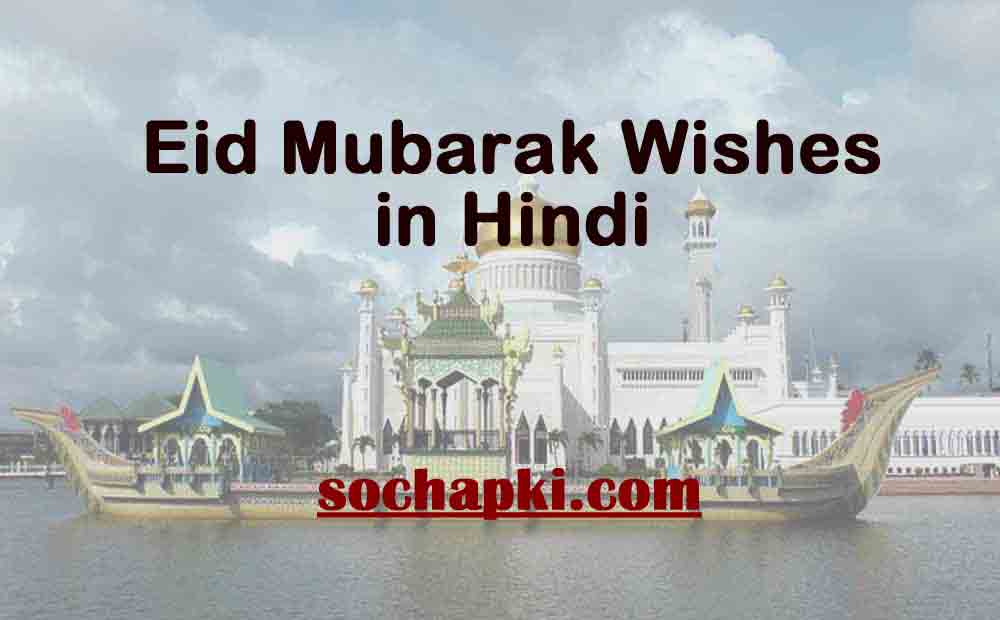 eid quotes in hindi, eid shayari for lovers, Happy Eid Quotes in English