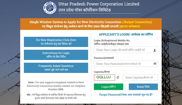 Up free electricity connection scheme in Hindi