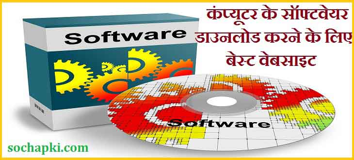 PC Software Download for Free