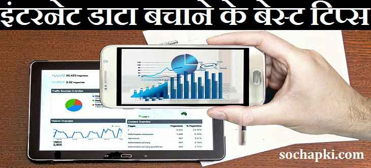 tips to reduce mobile data usage in hindi