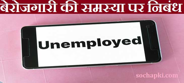 Essay on Problem of Educated Unemployment in Hindi