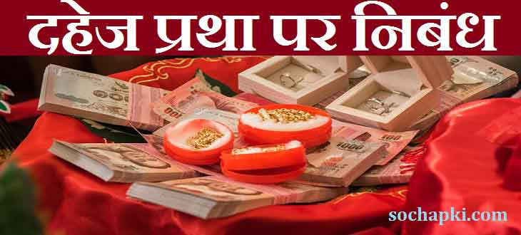 Disadvantages of dowry system in hindi