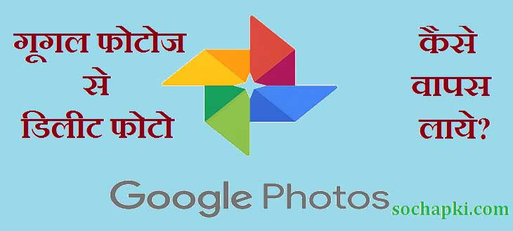 how to restore deleted photos from gallery in hindi